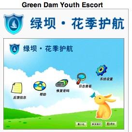 GreenDamChineseSoftwareGraphic0709